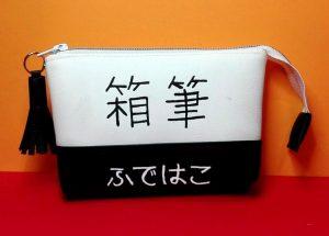 Japanische Stiftetasche