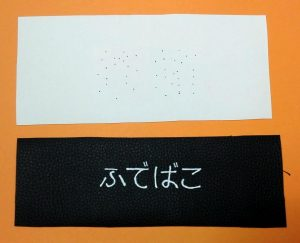Japan Stiftemäppchen 2b