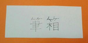 Japan Stiftemäppchen 3b