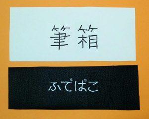 Japan Stiftemäppchen 4b