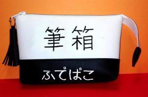 Japan Stiftemäppchen 13 c