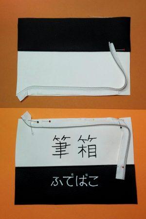 Japan Stiftemäppchen 6c